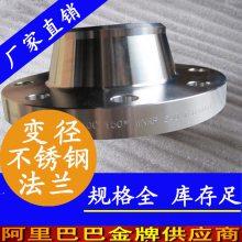 dn50变径法兰_不锈钢管件316L现货批发_dn100高颈变径法兰盘定做