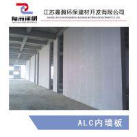 供应福建夹层alc楼板蒸汽加气混凝土实心砌块