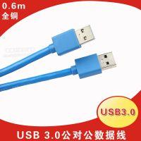 usb3.0数据线公对公 双头移动硬盘盒数据线 笔记本散热器连接线