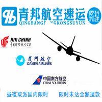 杭州到天津空运专线青邦航空速运公司一手运价
