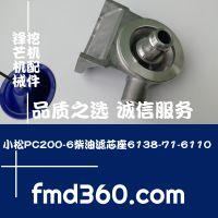 香港特别人行政区挖机配件小松PC200-6柴油滤芯座6138-71-6110,6138716110