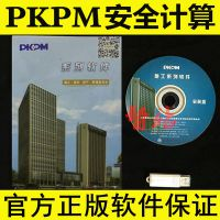 【正版】 PKPM建筑施工安全设施计算软件2019版 PKPM安全计算软件加密狗
