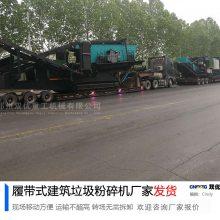 郑州双优重工时产200吨移动破碎站发往西安建筑垃圾处理生产线