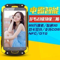 L15 军工三防 IP68三防防尘水摔4.5寸高清大屏幕硬件对讲智能手机