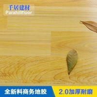 超厚耐磨2.0mm商用耐磨地板革木纹pvc塑胶地板防滑地板胶防水阻燃