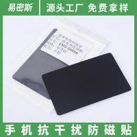 nfc天线铁氧体片 屏蔽材料 电磁屏蔽膜地铁公交卡手机防磁贴卡贴