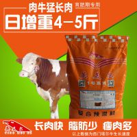 肉牛上膘快饲料 肉牛增重用预混料