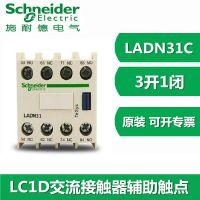 施耐德接触器辅助触头 3常开1常闭正面安装 LADN31C 接触器触点
