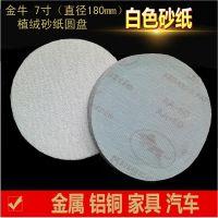 金牛7寸干磨圆形砂纸植绒砂纸片白砂打磨片木工漆面打磨抛光沙纸