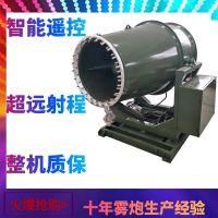 北华雾炮机工地除尘环保设备 移动式多功能喷雾炮 指导安装