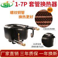空气能热水器蒸发器 空气能热水器冷凝器