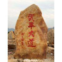景观刻字石批发价格-优质石材-金玉