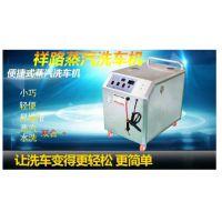 新型蒸汽清洗设备 移动蒸汽清洗设备性能 祥路 蒸汽清洗设备厂家