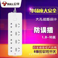 公牛接线板 插座插板GN-403拖线板延长线电源插排插线板8插位正品