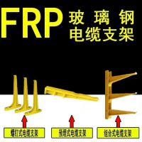 电网支架490 540 670型预埋式 @河北枣强玻璃钢电缆沟复合托架厂家