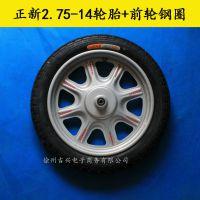 正新275-14轮胎前轮钢圈2.75-14正新轮胎三轮车专用轮胎轮毂