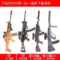 木制吃鸡木步枪二战兵器表演道具穿越火线AUGMP5SIGSCAR支可定做