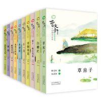 曹文轩系列儿童文学全套10册 青铜葵花 草房子曹文轩小说阅读