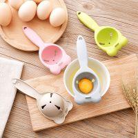 2260蛋清分离器蛋黄鸡蛋过滤器隔蛋器 厨房烘焙蛋黄蛋清分隔工具