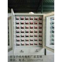 部队手机充电柜定做|宏宝生产各种功能充电柜|手机充电柜厂家哪有