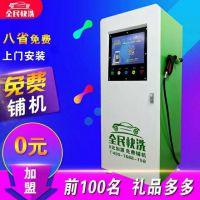 台山县城小区自助洗车机是如何加盟的 全民快洗自助洗车机全国免费招商