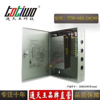DC24V20A480W9路输出机箱监控摄像机显示屏亮化工程防雨电源