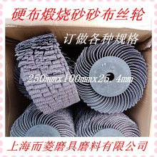 厂家定做563碳化硅硬布丝轮 金属抛光砂布丝轮 定做规格规格丝轮