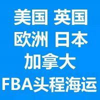 FBA头程英国FBA海运拼箱英国价格英国专线