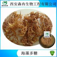 褐藻多糖/海藻提取物/ 海藻多糖30%  50% 现货热销