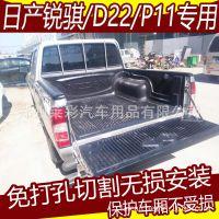 郑州日产尼桑锐骐D22/NP300/P11货箱宝车厢保护垫皮卡垫保护盒
