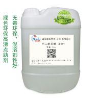 供应涂料用溶剂 成膜助剂 丙二醇苯醚 PPH(3-苯氧基-1-丙醇)