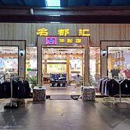 广州市白云区石井星戈服饰经营部