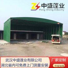 湖北武汉厂家定做物流仓储活动雨棚户外伸缩遮阳蓬推拉雨蓬