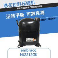Aspera 冰箱压缩机阿斯帕拉R404a低回压NEK2125GK NEK2150GK生产用制冷设备