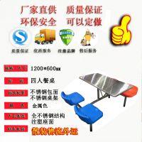 河北厂家直销 xjwc环保品牌 现代中式餐厅家具 成套不锈钢快餐桌椅 不锈钢桌面