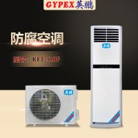 供电局防腐空调,郑州防腐空调