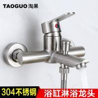 不锈钢淋浴花洒龙头套装 浴室暗装阀三联浴缸冷热龙头 混水阀