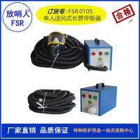 fsr0105电动送风长管呼吸器