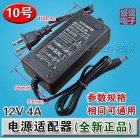 12V4A 液晶显示器专用/电源适配器/显示器电源/充电器/移动电源