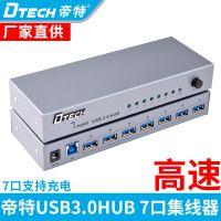 帝特DT-3307 USB集线器HUB7口 USB3.07口集线器HUB工业级带电源US