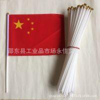 中国国旗 14*21 手摇旗 小国旗 小红旗节庆表演活动旗帜 带旗杆