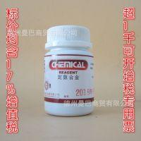 定氮合金 分析纯 100g 试剂 CAS:8049-11-4 化学试剂