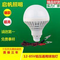 厂家直销12v-85v通用低压led球泡灯 夜市地摊led灯泡 电瓶车灯