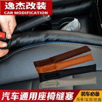 汽车座椅缝隙塞垫 汽车坐椅缝防漏塞 座椅缝防漏保护套 内饰 改装