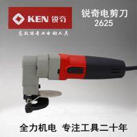 KEN锐奇2625电剪刀轻巧手提剪铁皮钢板裁剪机 电冲剪批发