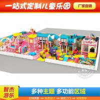 淘气堡儿童乐园 室内大型儿童游乐设备 淘气堡免费加盟 淘气堡厂家定制