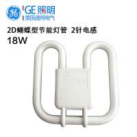 GE通用电气 18W一体式2D蝴蝶型节能灯管840 GR10 2针2D管蝴蝶灯管