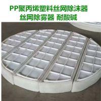 福建干燥设备尾气蒸汽清除丝网除雾器 不锈钢 PP聚丙烯塑料材质 安平上善定做