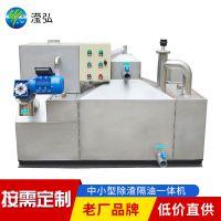 厂家定制酒店用油水分离器 单位食堂隔油提升设备 油脂分离器