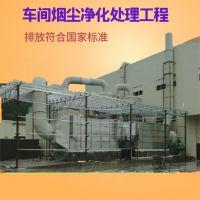 冉智高效烟雾烟尘净化设备 静电除尘器 废气治理处理环保设备